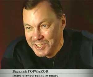 Василий Овидиевич Горчаков (тверезый)